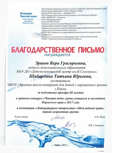Чистая вода краевой конкурс
